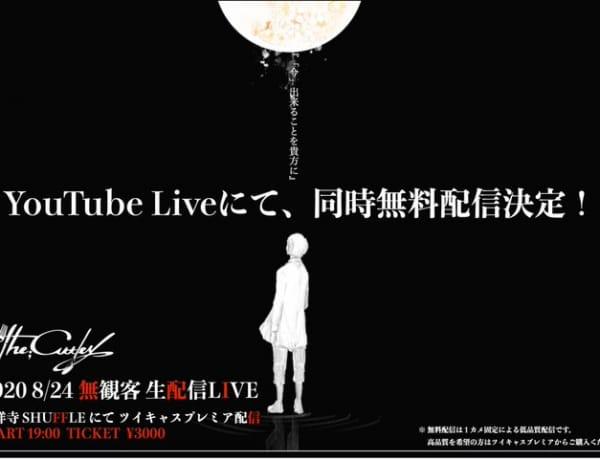 The;Cutlery livestream