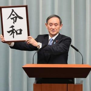 Yoshihide Suga Japan Prime Minister