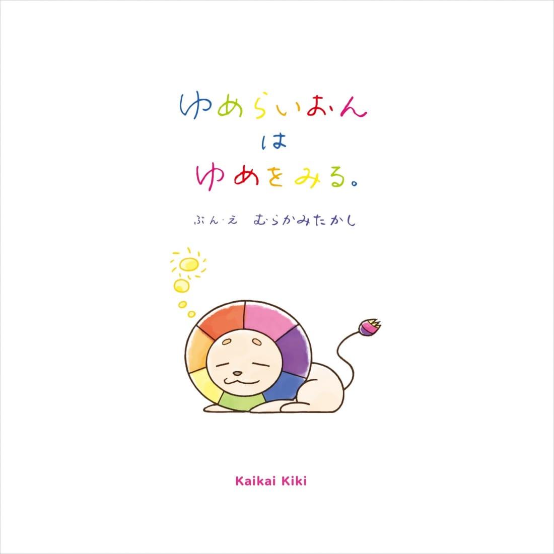 Yume Lion Dreams Takashi Murakami cover