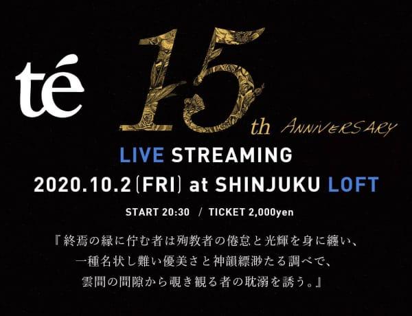 te' 15th Anniversary Live Streaming