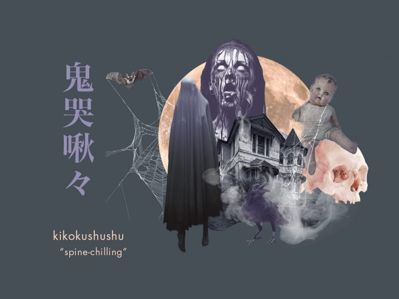 "Weekly Japanese Idiom: ""Kikokushushu"" — A Spine-Chilling Sensation"