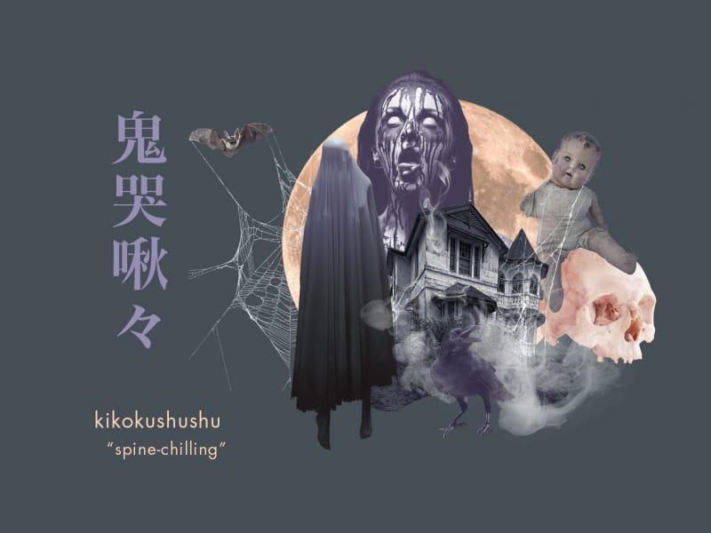 "Weekly Japanese Idiom: ""Kikokushushu"" — A Spine-Chilling Sensation"