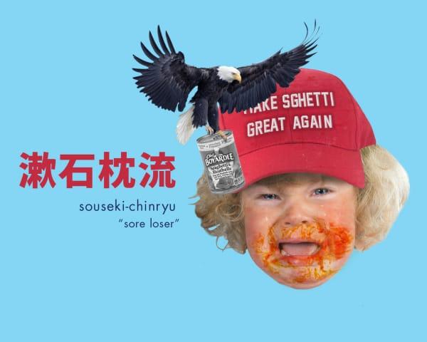 "Weekly Japanese Idiom: ""Souseki-chinryu"" — Sore Loser"