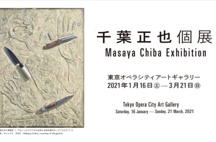 Masaya Chiba Exhibition