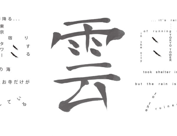 visual poems from wordigami rain zoria petkoska