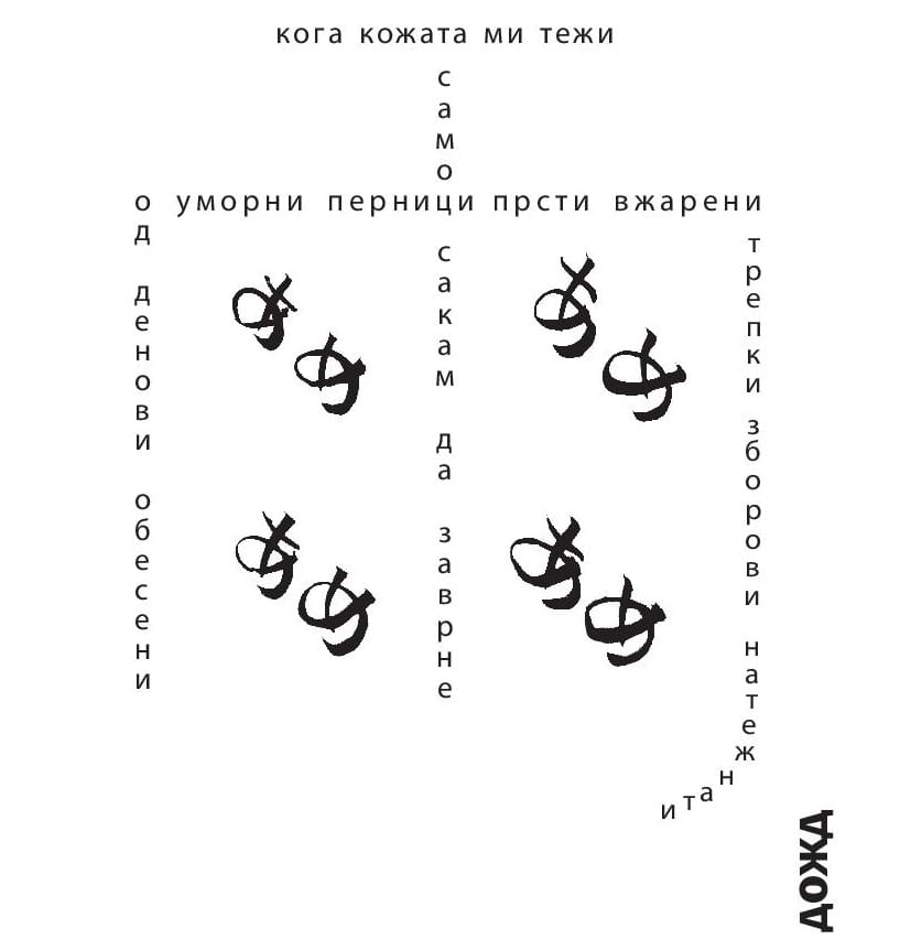 visual poetry from wordigami rain zoria petkoska